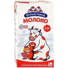 Молоко Белый город  3,2 % 1 л